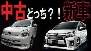 getlinkyoutube.com-新型ヴォクシーと中古21年式どちらがお得?