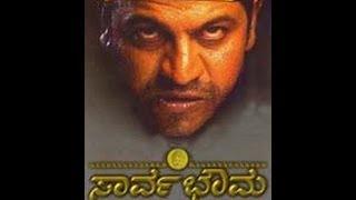 getlinkyoutube.com-Full Kannada Movie 2004 | Sarvabhouma | Shivaraj Kumar, Mayuri, Shilpa Anand.