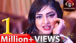 Dunya Ghazal - Eid Qurban OFFICIAL VIDEO