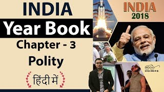 India Yearbook 2018 - Chapter 3 Indian Polity - Expected Questions explained in Hindi