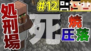 getlinkyoutube.com-#12【マインクラフトマルチ】あくまで個人戦クラフト 村人処刑場!