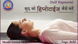getlinkyoutube.com-Self Hypnosis खुद को हिप्नोटाईज कैसे करें - Achieve Alpha State - Sanjiv Malik