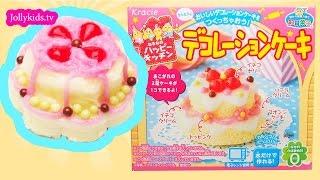 getlinkyoutube.com-ของเล่น ของเล่นญี่ปุ่น ขนมญี่ปุ่น how to make a cake recipes  - Popin Cookin cake キッチンキッチン