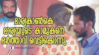 getlinkyoutube.com-A Love Story which lead to Bloodshed   Secret File 17-10-2016   Kaumudy TV