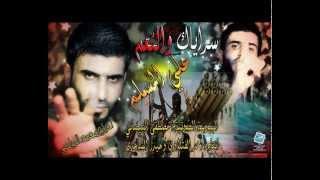 getlinkyoutube.com-علي المسلم سراياك والنعم من علي الحيدري07712418666