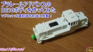 getlinkyoutube.com-プラレールアドバンスのDE10ディーゼル機関車ボディを作ってみた / 3Dプリンター 自作 改造プラレール