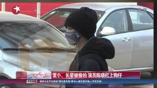 getlinkyoutube.com-陈晓携密友回家被曝生活细节 怒斥媒体没良心