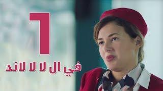 مسلسل في ال لا لا لاند - الحلقه الاولى | Fel La La Land - Episode 1