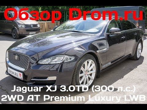 Jaguar XJ 2017 3.0TD (300 л.с.) 2WD AT Premium Luxury LWB - видеообзор