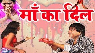 getlinkyoutube.com-Maa Ka Dil || माँ का दिल || Complete Story ||  Most Emotional || Super Hit Bhajan # Ambey Bhakti