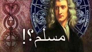 هل كان نيوتن مسلمًا؟! ... #جهاد_الترباني