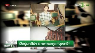 """getlinkyoutube.com-เปิดปูมคดีฆ่า 5 ศพตระกูล """"บุญทวี"""""""