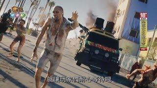 getlinkyoutube.com-《死亡之島2》這才是真的殭屍路跑啊_電玩宅速配20140612