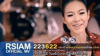 getlinkyoutube.com-จีบได้แฟนตายแล้ว : ยิ้ม อาร์ สยาม [Official MV]