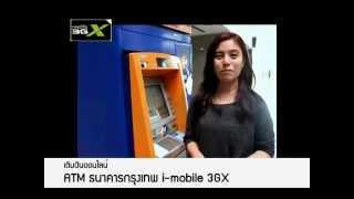 08 เติมเงิน ATM กรุงเทพ i-mobile 3GX