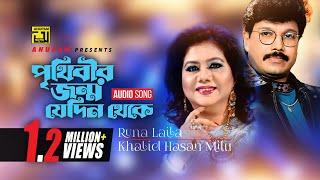 Prithibir Jonmo Jei Din | পৃথিবীর জন্ম যেদিন থেকে | Song By Runa Laila & Khalid Hasan Milu