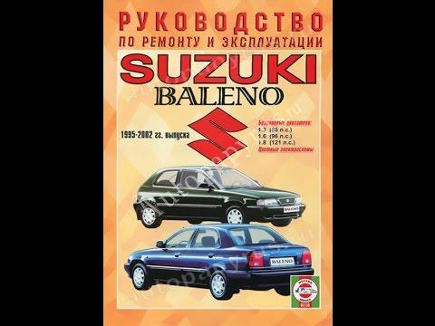 Руководство по ремонту SUZUKI BALENO