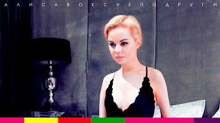 Алиса Вокс - Неподруги