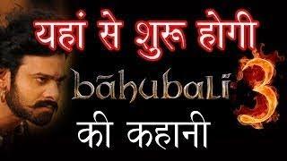 Bahubali 3 Movie trailer release on April 2019 width=