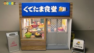 getlinkyoutube.com-HMS2 Original Dollhouse - Miniature Gudetama Diner ミニチュアぐでたま食堂作り