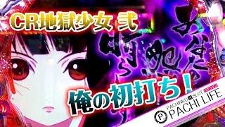 getlinkyoutube.com-【俺の初打ち】CR地獄少女 弐2!いっぺん死んでみる?[パチンコ]by Pachi life ~俺のパチライフ~