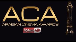 getlinkyoutube.com-حفل توزيع جوائز السينما العربية Arabian Cinema Awards 2016  #ACA