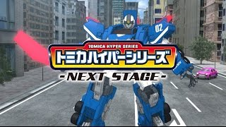 トミカハイパーシリーズ NEXT STAGE 第3話 激動!ソニックインターセプター