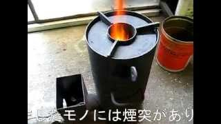 getlinkyoutube.com-ロケットストーブの試運転.avi  Rocket Stove Mass Heater
