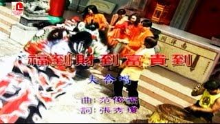 getlinkyoutube.com-莫翰,鄧智彰,楊麗珍,林美音,朱儀玲 - 福到财到富贵到