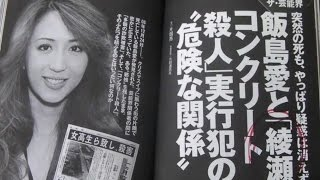 getlinkyoutube.com-【衝撃・閲覧注意】飯島愛の死と女子高生コンクリ詰め殺人事件の関係とは②