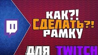 getlinkyoutube.com-Конкурс на дорогие вещи из CS:GO|Как сделать рамку,фон,картинку для TWITCH?!