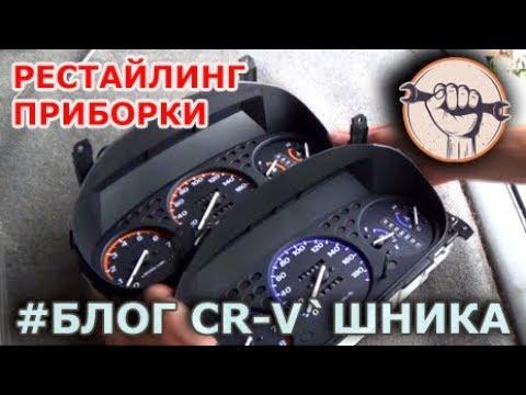 Блог CR-V'шника - Рестайлинг приборной панели Honda CR-V RD1