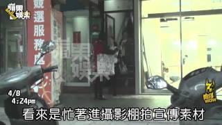 getlinkyoutube.com-張孝全禁談「小姐」 萬茜下工抖腿哈菸  --蘋果日報20150410