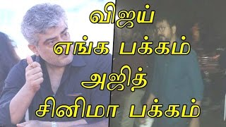 Ajith Protested With Nadigar Sangam & Vijay From People Side | Whats Your Opinion?