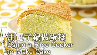 getlinkyoutube.com-【楊桃美食網】用電子鍋做蛋糕 Using a Rice Cooker to Make Cake