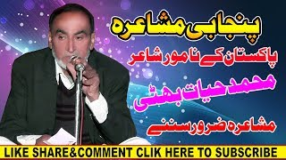 NEW PUNJABI MEHFIL MUSHAIRA| Poet Muhammad Hayat Bhatti | 2018 By Shaheen Production