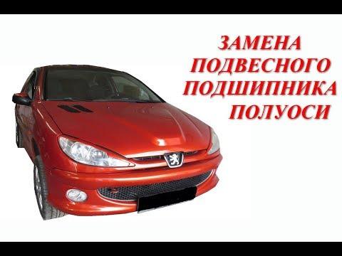 Замена подвесного подшипника и сальников полуосей Peugeot 206.