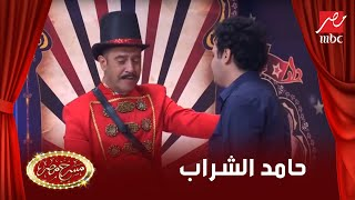 getlinkyoutube.com-حامد يقلد أصوات الفنانين بتألق بداية من علي الحجار لحد محمد فؤاد