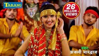 Hits of Anjali Bhardwaj Bhakti Song - हिट्स ऑफ़ अंजलि भारद्वाज - bhojpuri bhakti bhajan