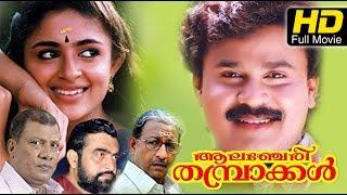 Alancheri Thamprakkal | New Malayalam Movie 2016 | Dileep Malayalam Movie Full | Latest Upload 2016