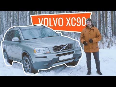 10 лет эксплуатации: обзор проблем Volvo XC90 (6+)