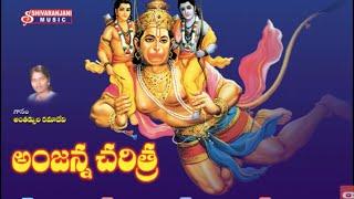 getlinkyoutube.com-Anjanna charitra || Lord Hanuman Charitra || Hanuman Chalisa || Anjaneya Chritra