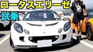 getlinkyoutube.com-【女性ドライバー】Lotus Elise(ロータス エリーゼ)を運転してみた!!!@富士スピードウェイ【高画質】