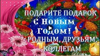 getlinkyoutube.com-#СНОВЫМГОДОМ 2017 #Заказать_Поздравление_коллег с Новым Годом #HappyNewYear