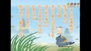 getlinkyoutube.com-【全集版】動畫卡通 《 老子道德經 》非常好看 很有啟發性 1 52 44