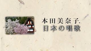 getlinkyoutube.com-日本の唱歌 / 本田美奈子. (Songs of Japan / Minako Honda.)