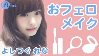 getlinkyoutube.com-メイク♡おフェロメイク つぐれな編♡-HOW TO MAKE UP-♡mimiTV♡