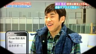 getlinkyoutube.com-【さんまのからくりTV】号泣織田信成、浅田真央から叱責w【2014年3月23日】