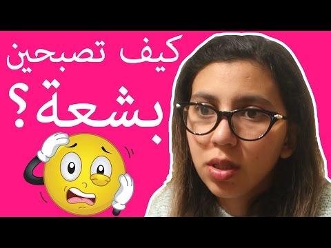 كيف تصبحين بشعة؟ Miss Moche by Miss Cha