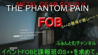 getlinkyoutube.com-【メタルギアソリッド5】 【FOB】  S++を求めて!